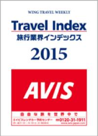 旅行業界ハンドブック 2015(業界の方専用)