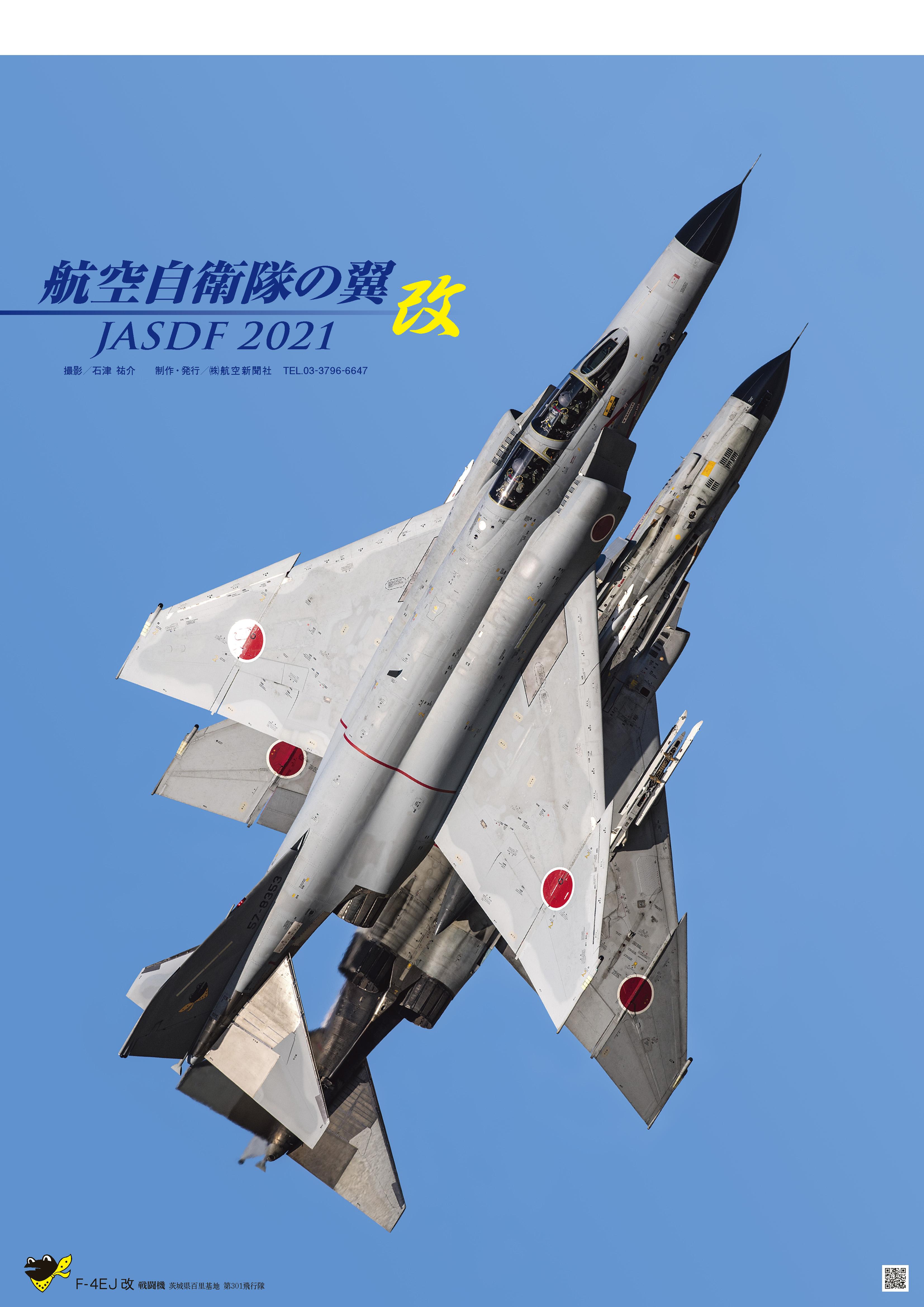 航空自衛隊の翼『改』