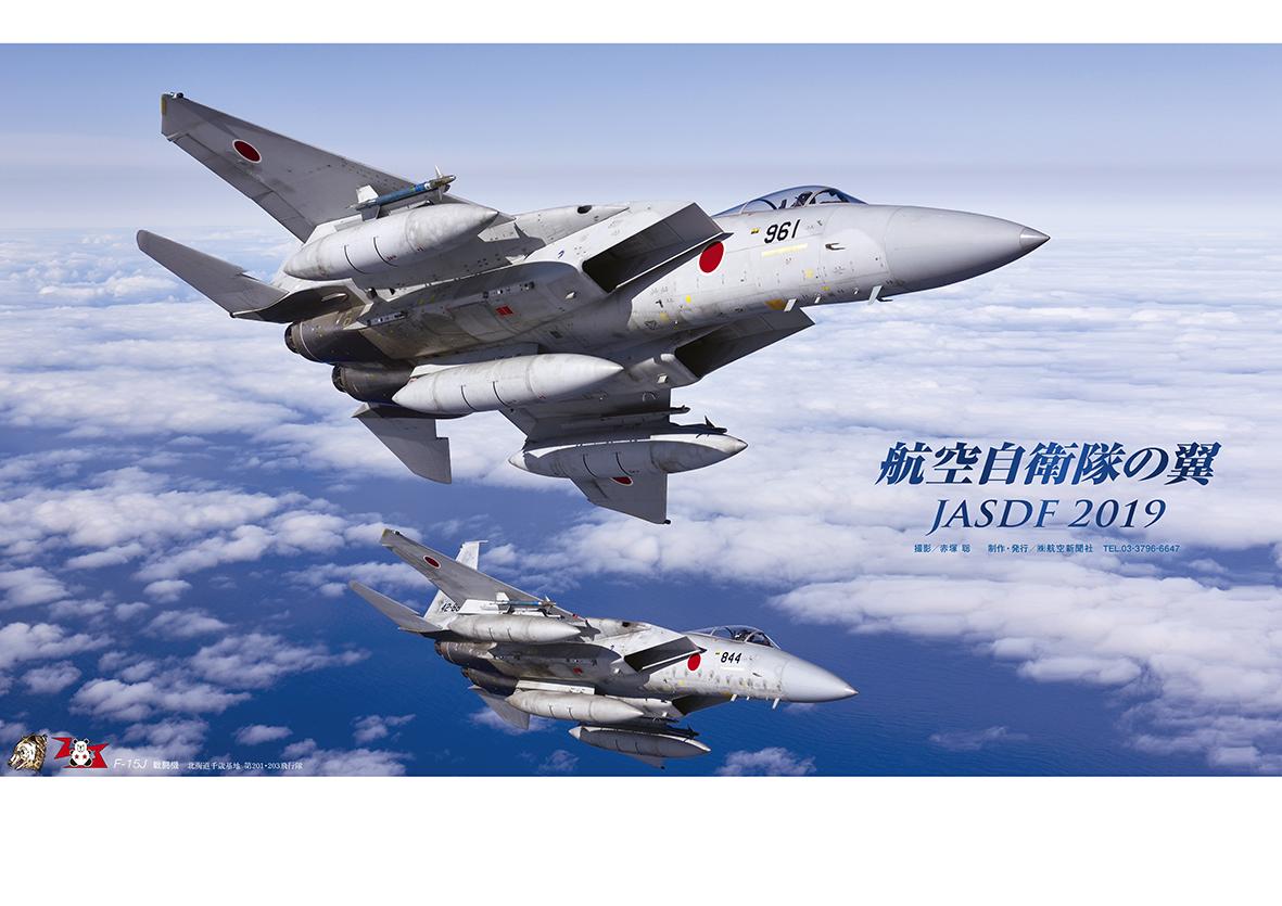 航空自衛隊の翼
