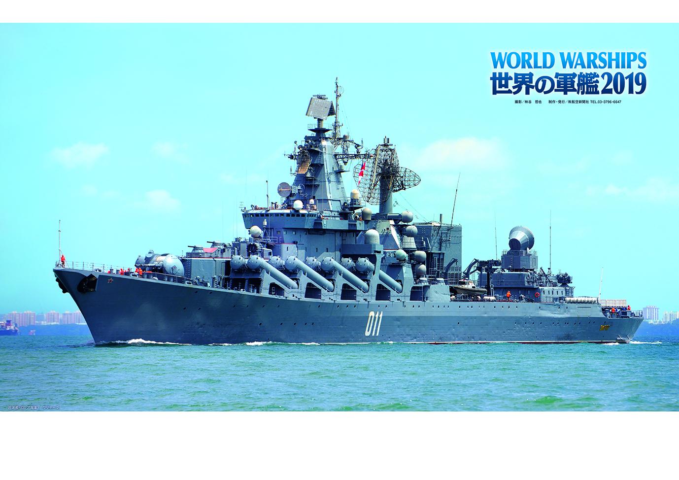 世界の軍艦
