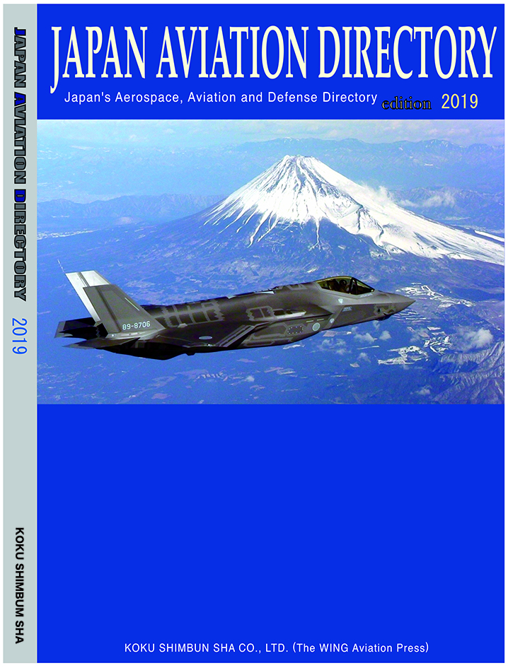 JAPAN AVIATION DIRECTORY 2017