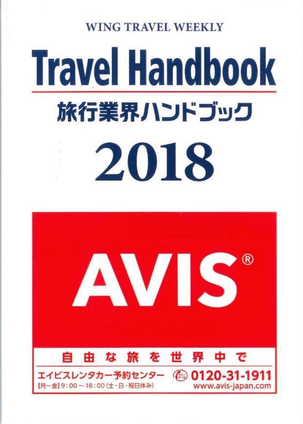 旅行業界ハンドブック 2018(業界の方専用)